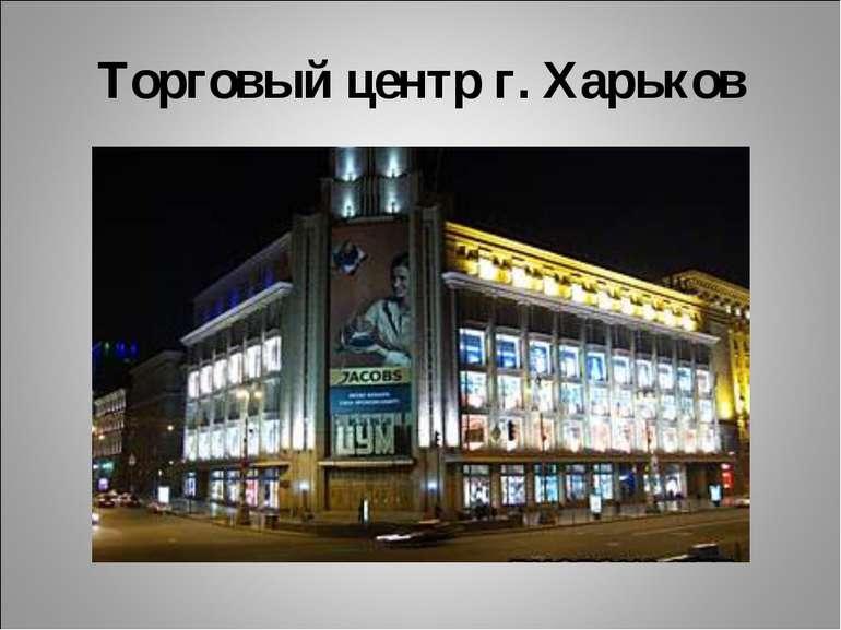 Торговый центр г. Харьков