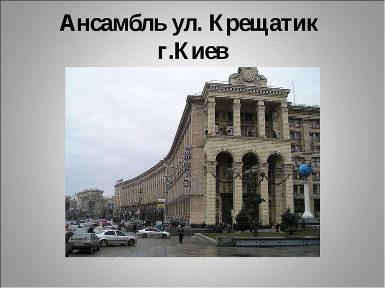Ансамбль ул. Крещатик г.Киев