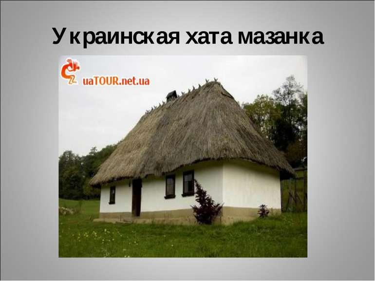 Украинская хата мазанка