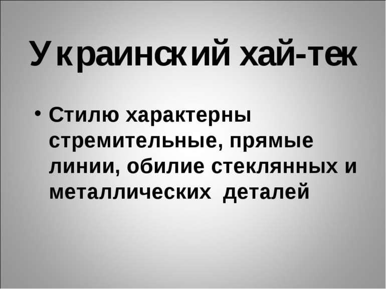 Украинский хай-тек Стилю характерны стремительные, прямые линии, обилие стекл...