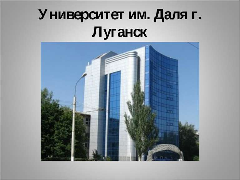Университет им. Даля г. Луганск