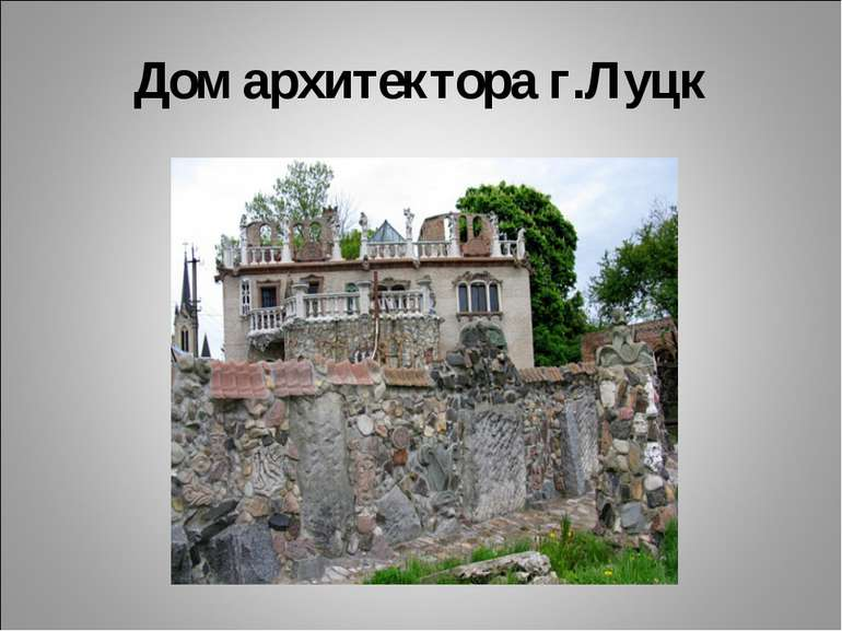 Дом архитектора г.Луцк