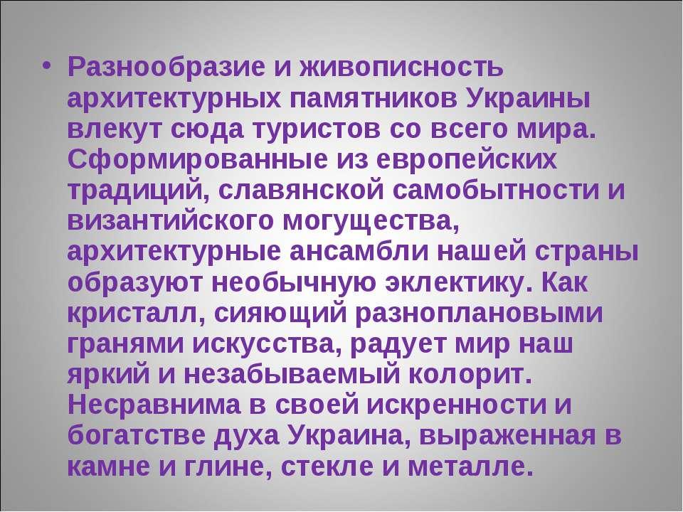 Разнообразие и живописность архитектурных памятников Украины влекут сюда тури...