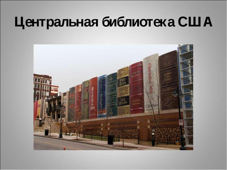 Центральная библиотека США