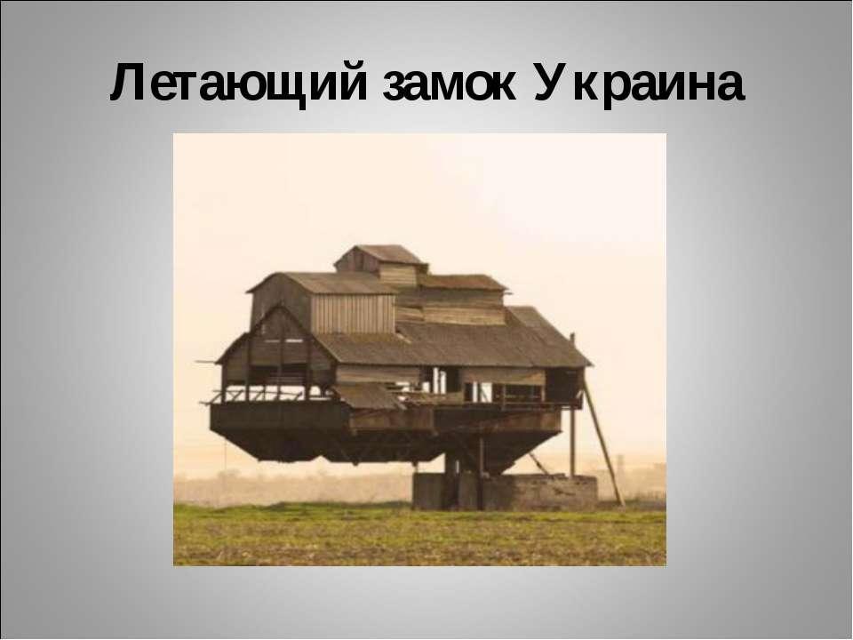 Летающий замок Украина