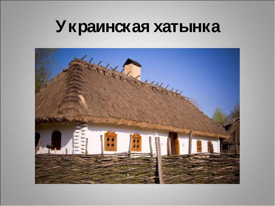 Украинская хатынка