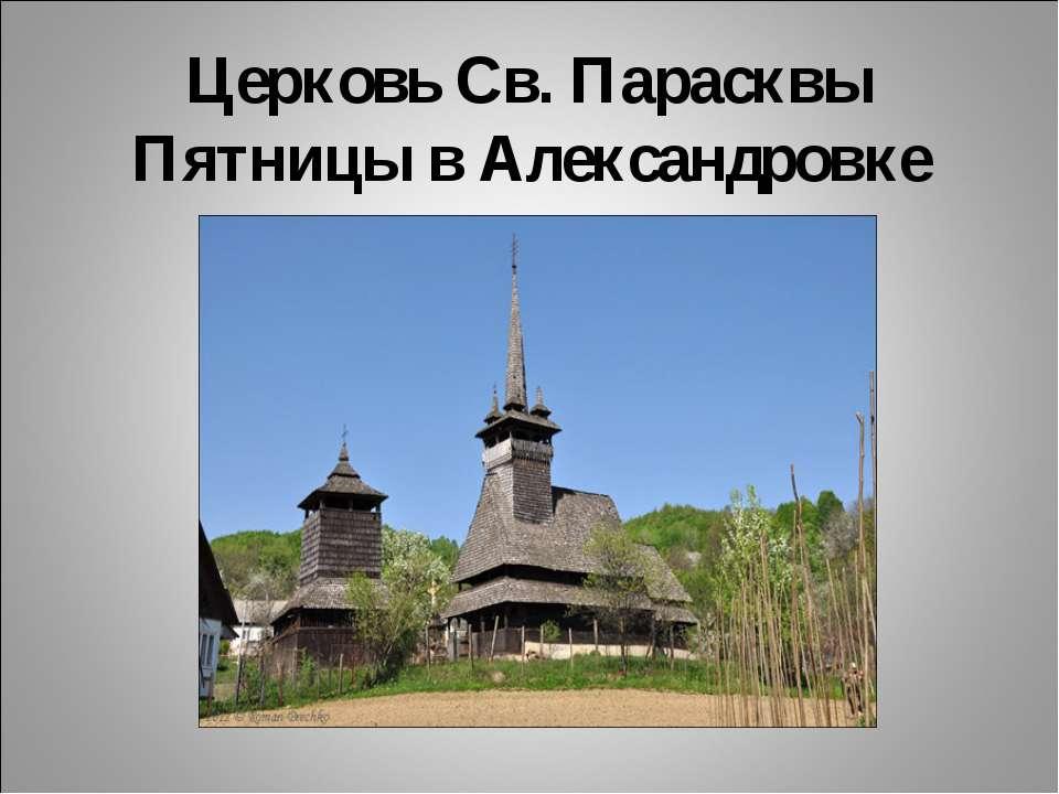 Церковь Св. Парасквы Пятницы в Александровке