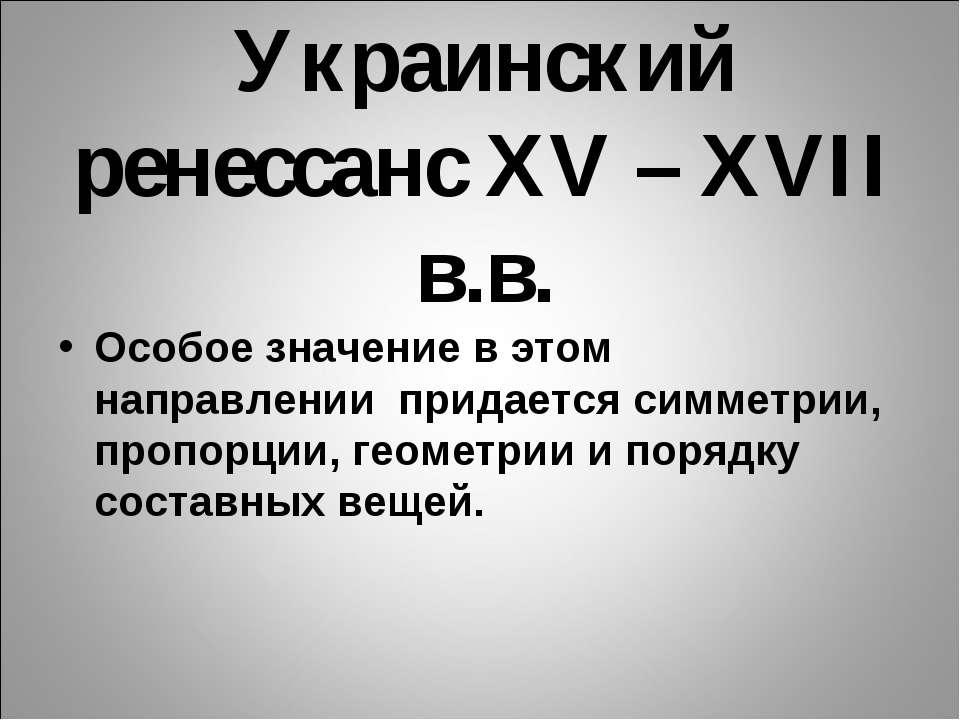 Украинский ренессанс XV – XVII в.в. Особое значение в этом направлении придае...