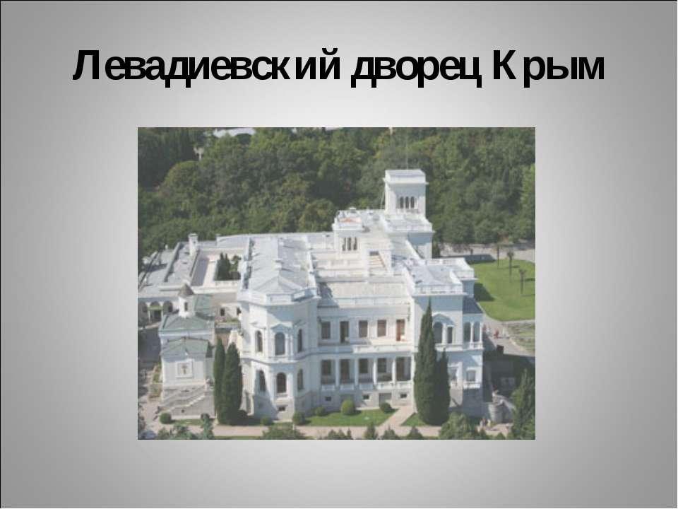 Левадиевский дворец Крым