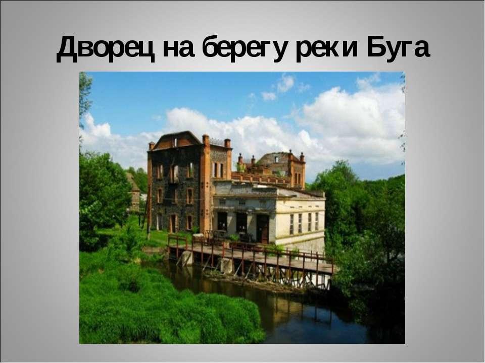 Дворец на берегу реки Буга
