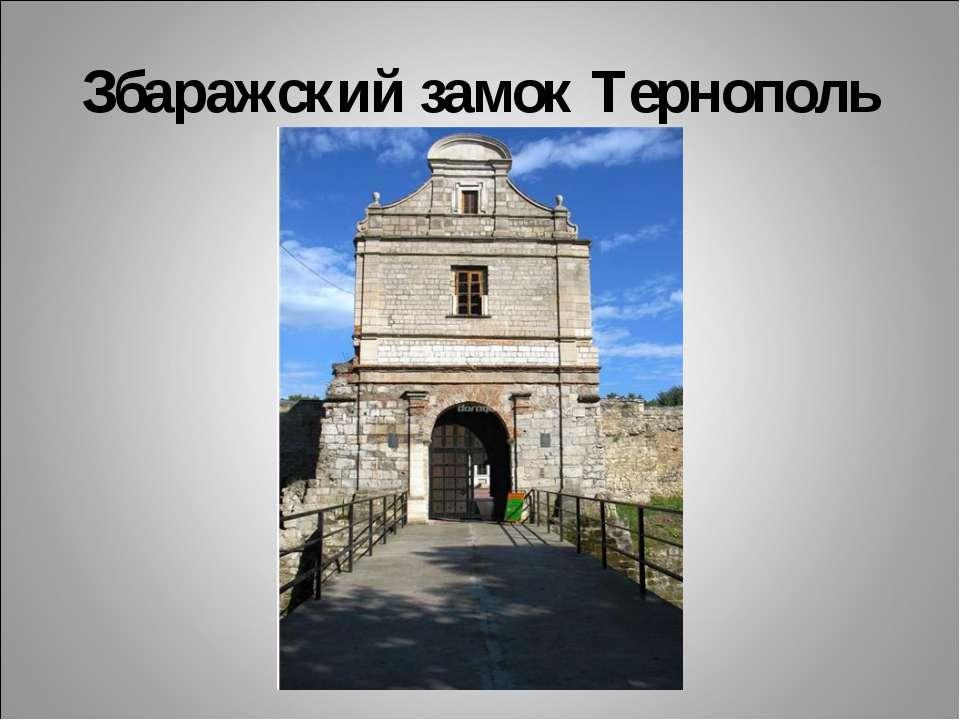Збаражский замок Тернополь