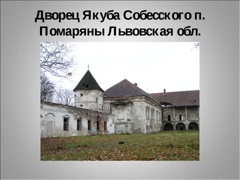 Дворец Якуба Собесского п. Помаряны Львовская обл.