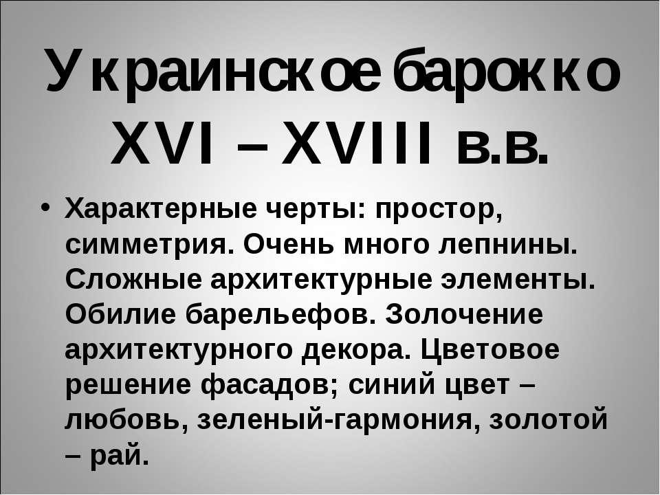 Украинское барокко XVI – XVIII в.в. Характерные черты: простор, симметрия. Оч...