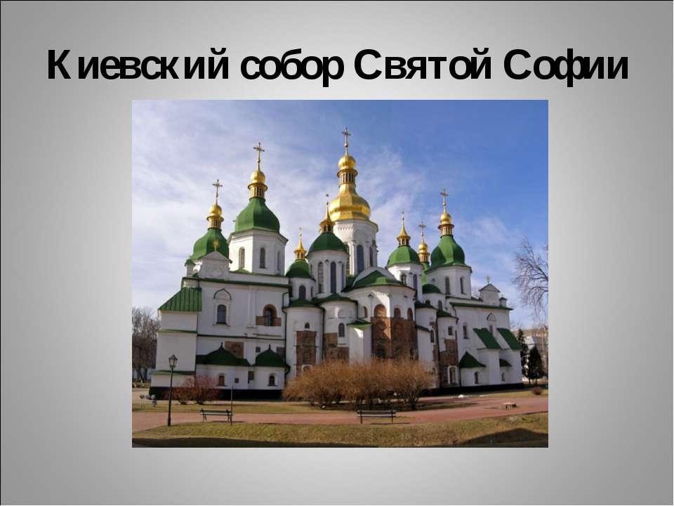 Киевский собор Святой Софии