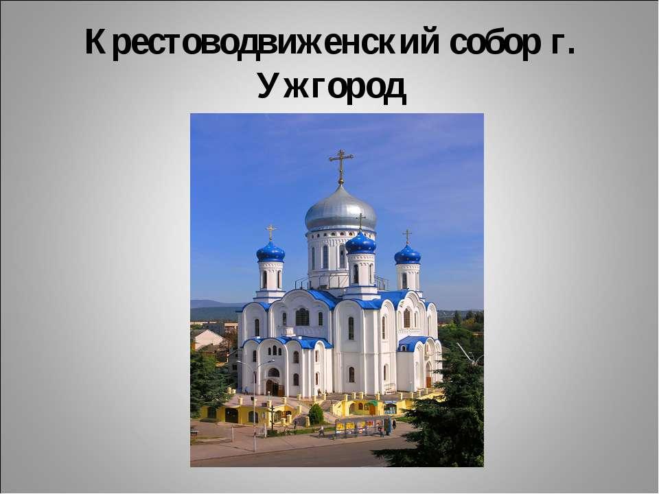 Крестоводвиженский собор г. Ужгород