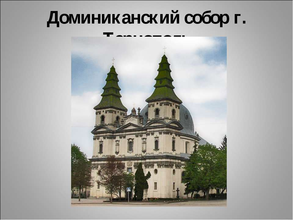 Доминиканский собор г. Тернополь