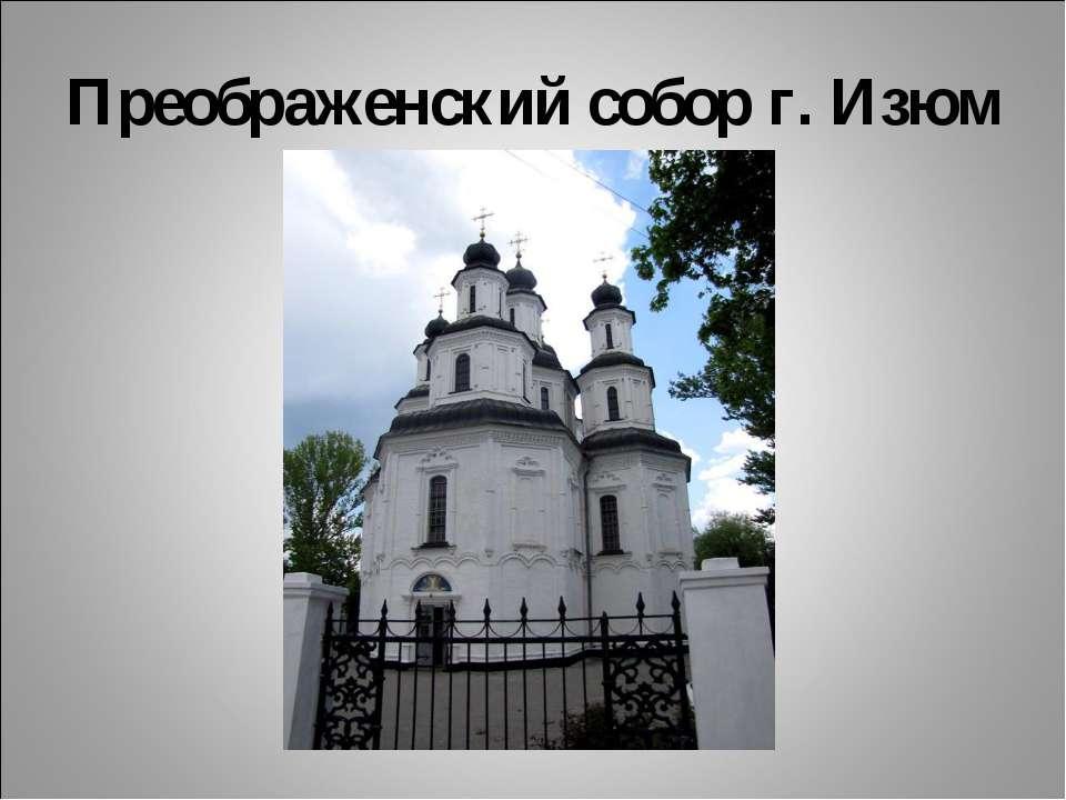 Преображенский собор г. Изюм