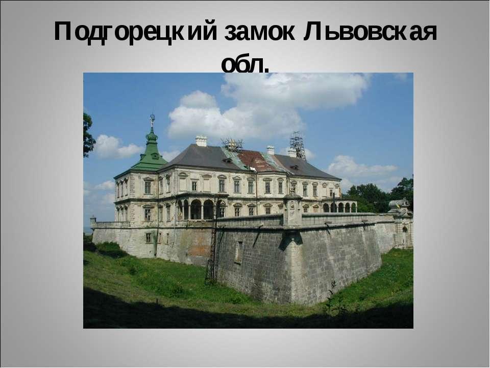 Подгорецкий замок Львовская обл.