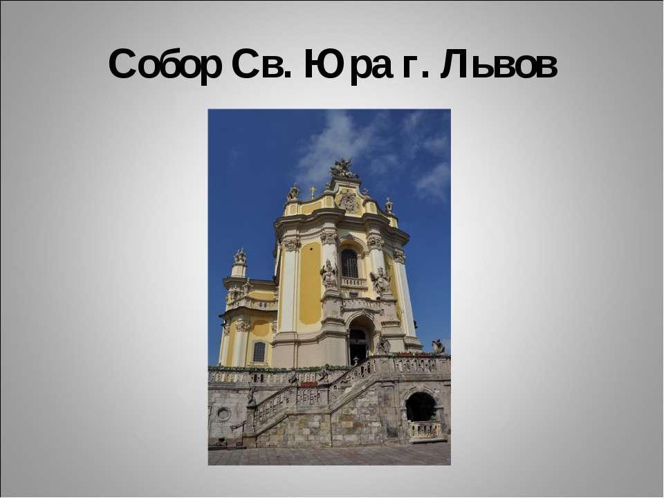 Собор Св. Юра г. Львов