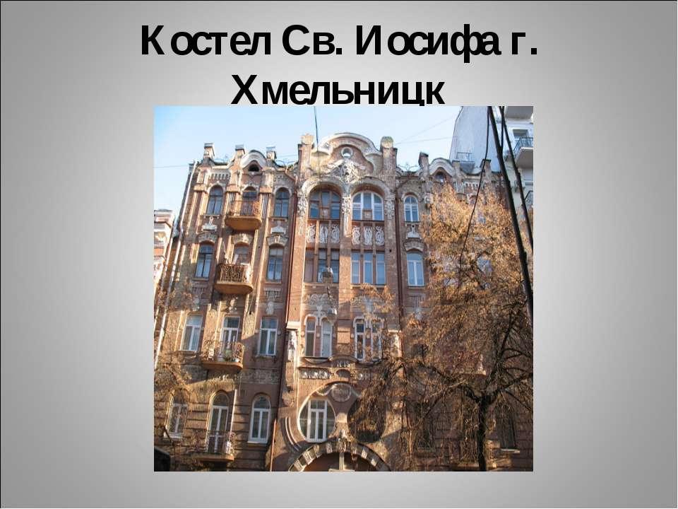 Костел Св. Иосифа г. Хмельницк