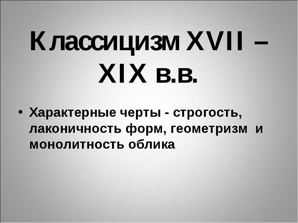 Классицизм XVII – XIX в.в. Характерные черты - строгость, лаконичность форм, ...