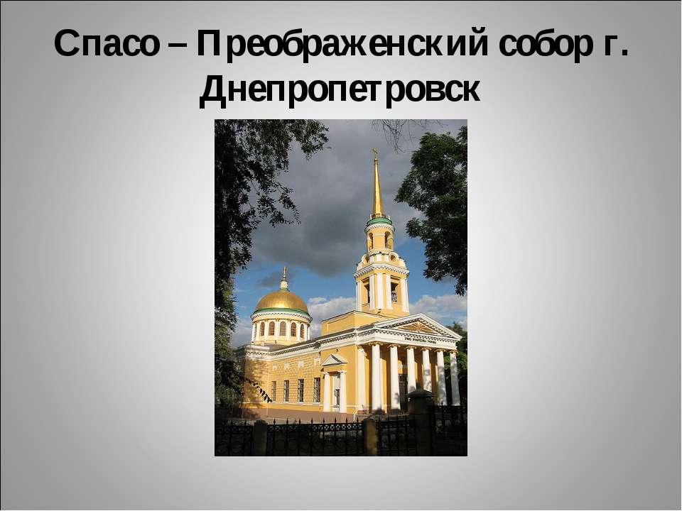 Спасо – Преображенский собор г. Днепропетровск