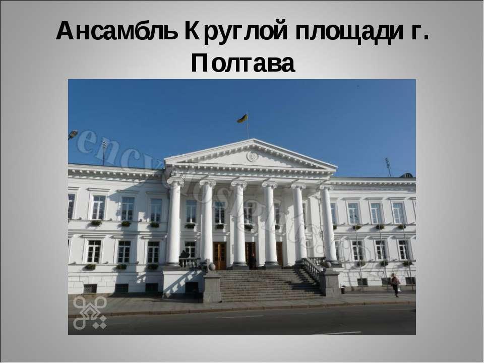 Ансамбль Круглой площади г. Полтава