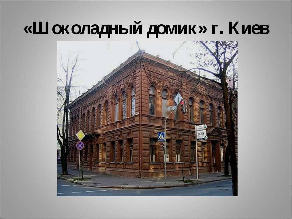 «Шоколадный домик» г. Киев