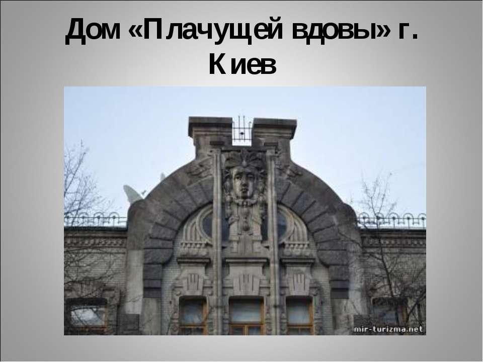 Дом «Плачущей вдовы» г. Киев