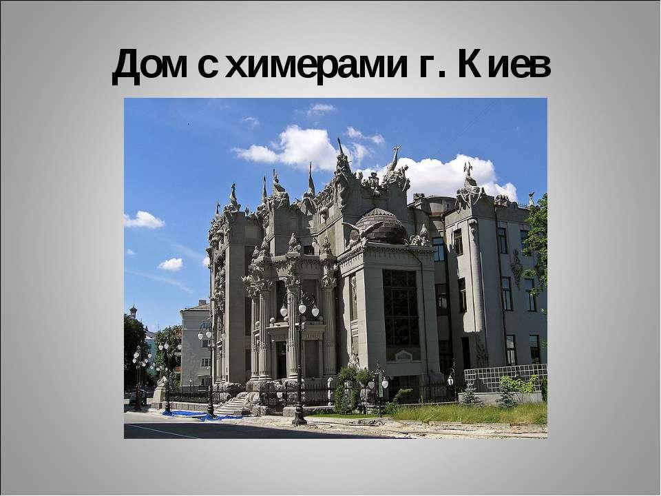Дом с химерами г. Киев