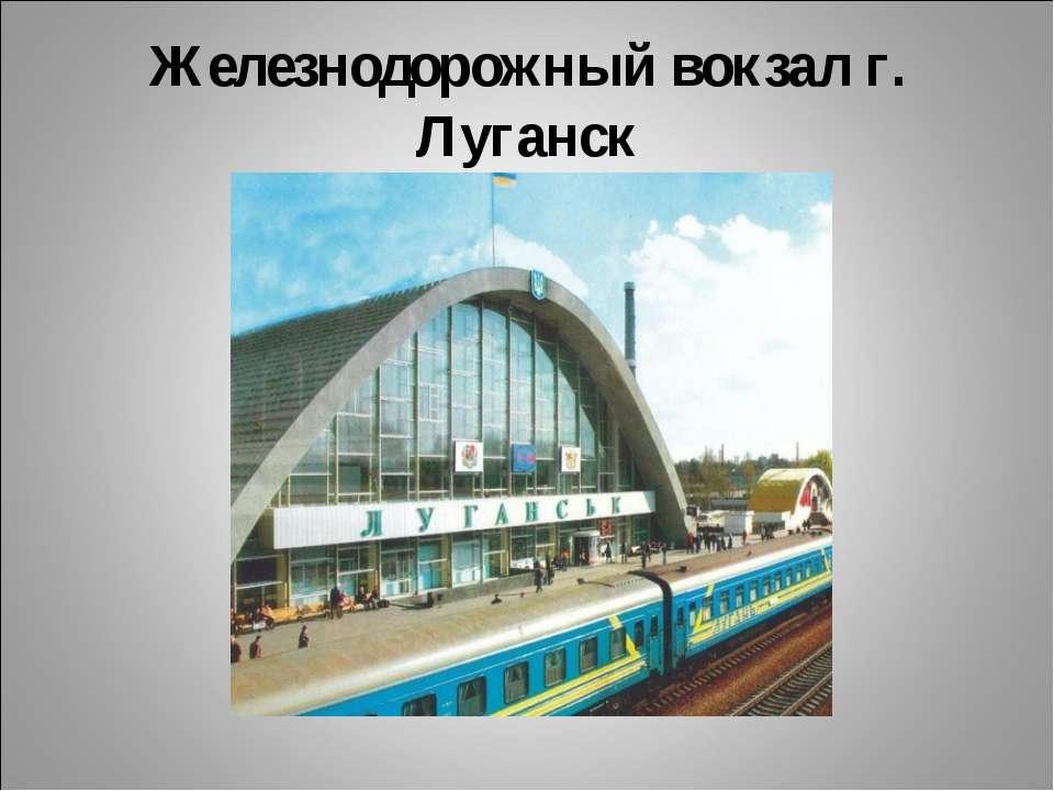 Железнодорожный вокзал г. Луганск
