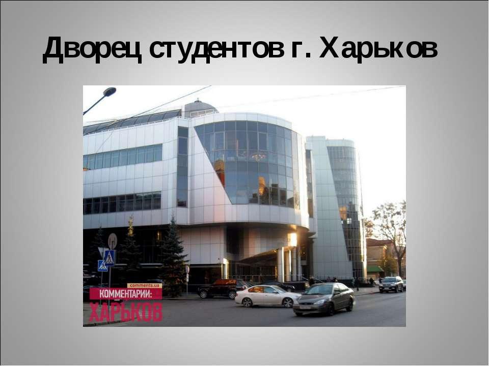 Дворец студентов г. Харьков