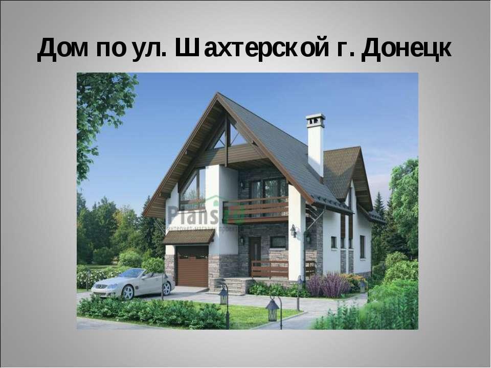 Дом по ул. Шахтерской г. Донецк