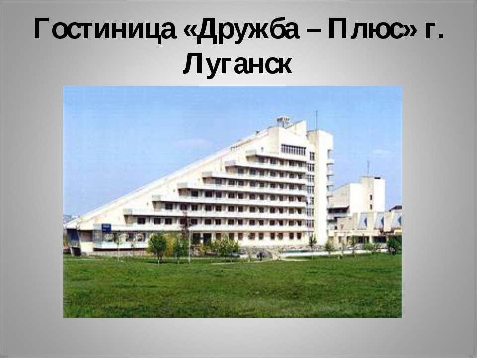 Гостиница «Дружба – Плюс» г. Луганск