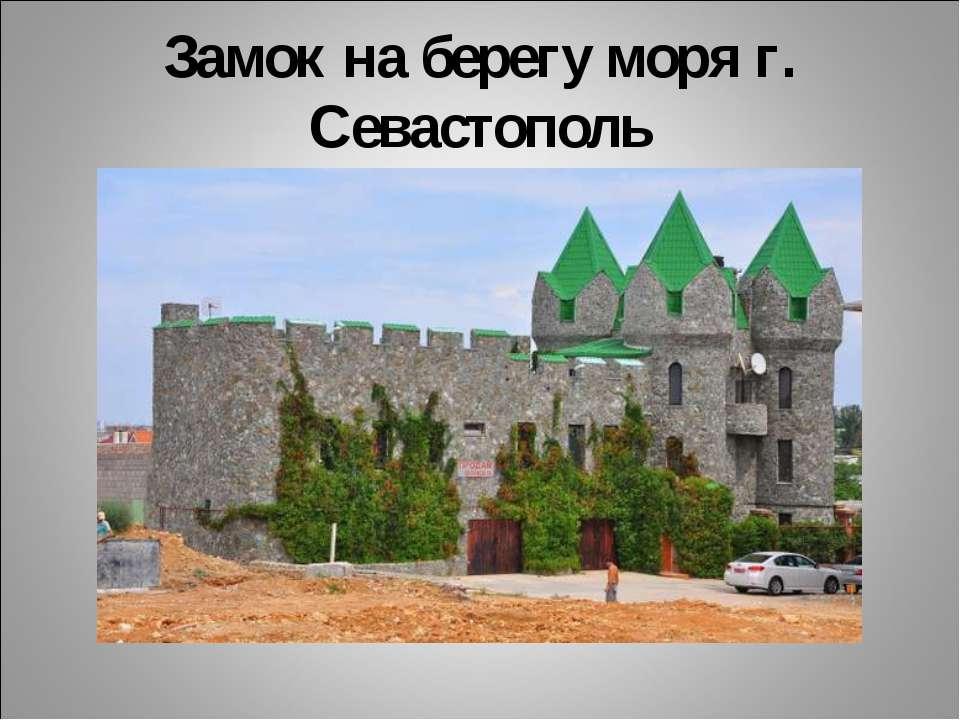 Замок на берегу моря г. Севастополь
