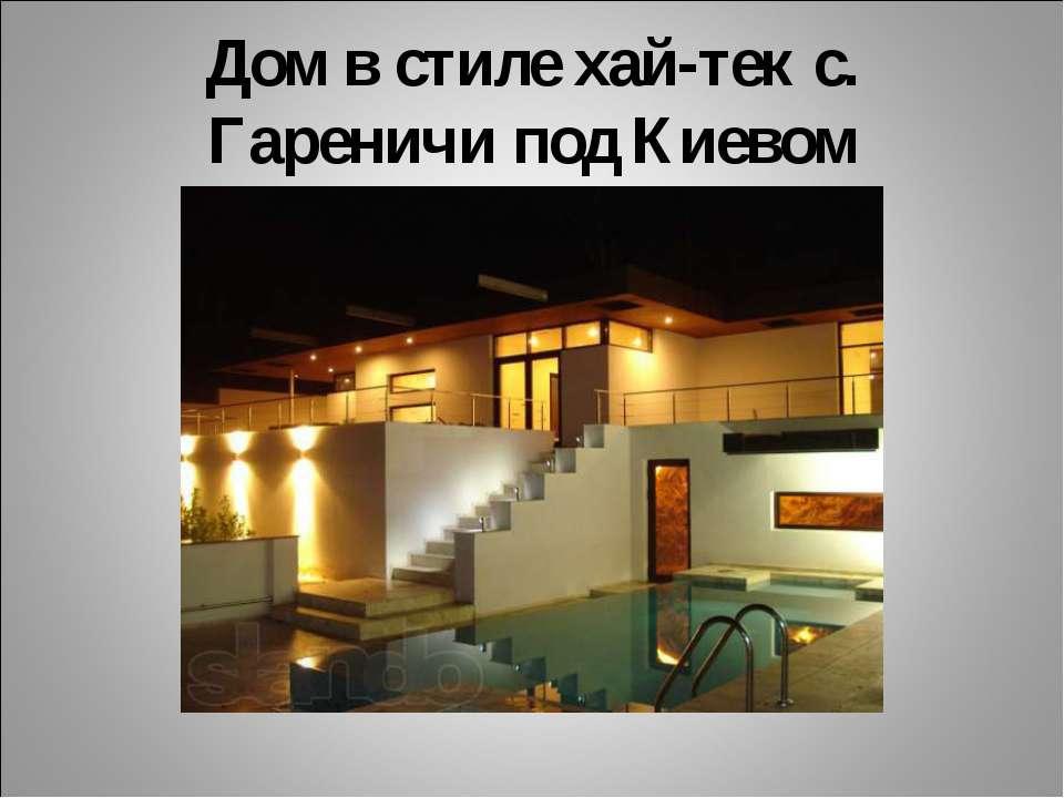 Дом в стиле хай-тек с. Гареничи под Киевом