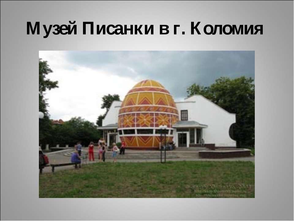 Музей Писанки в г. Коломия