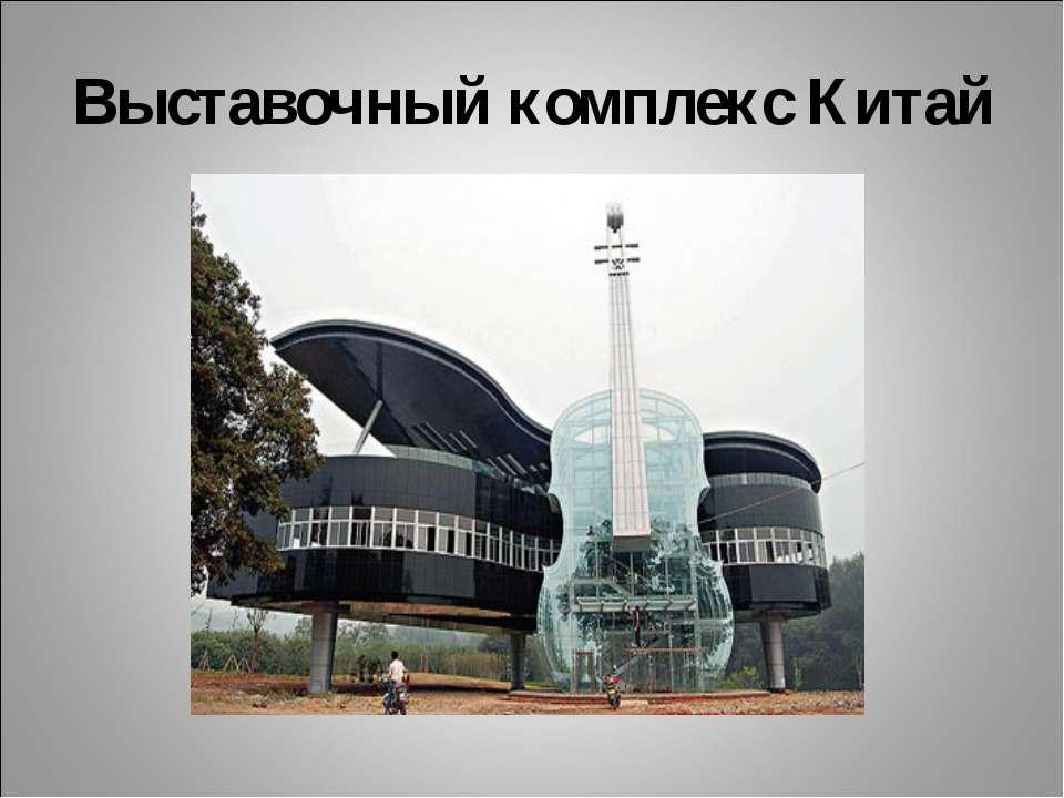 Выставочный комплекс Китай
