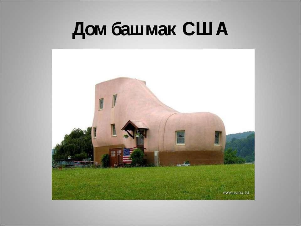 Дом башмак США