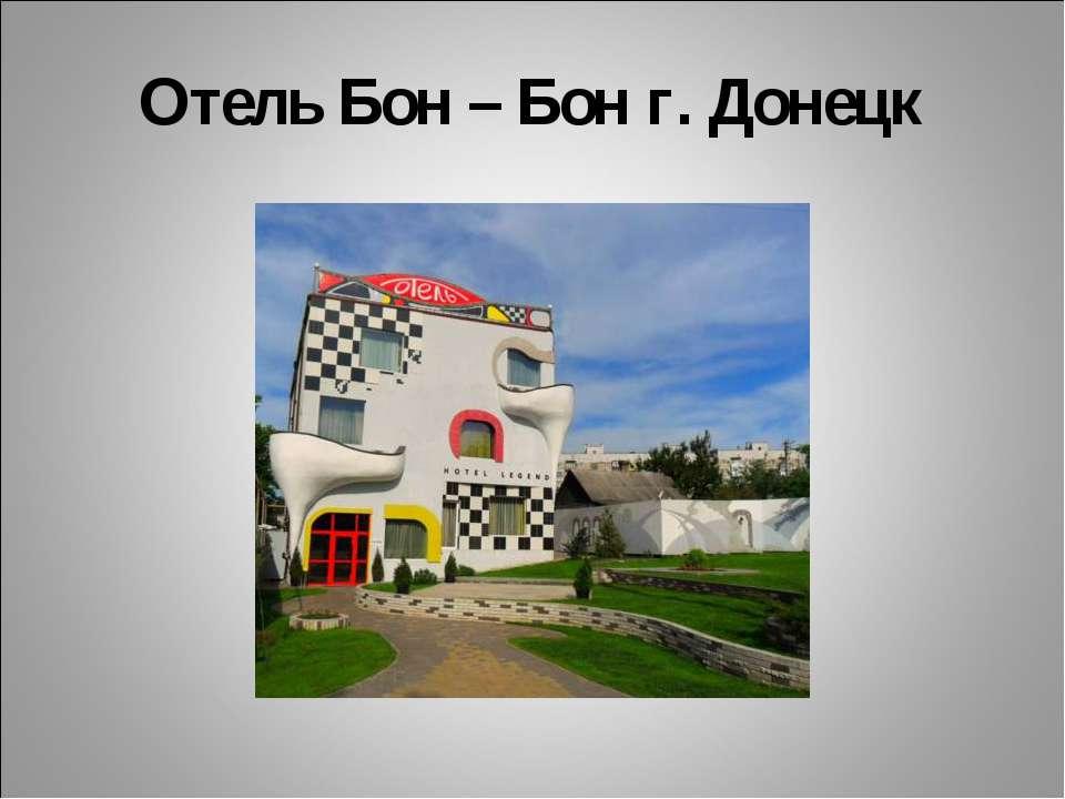 Отель Бон – Бон г. Донецк
