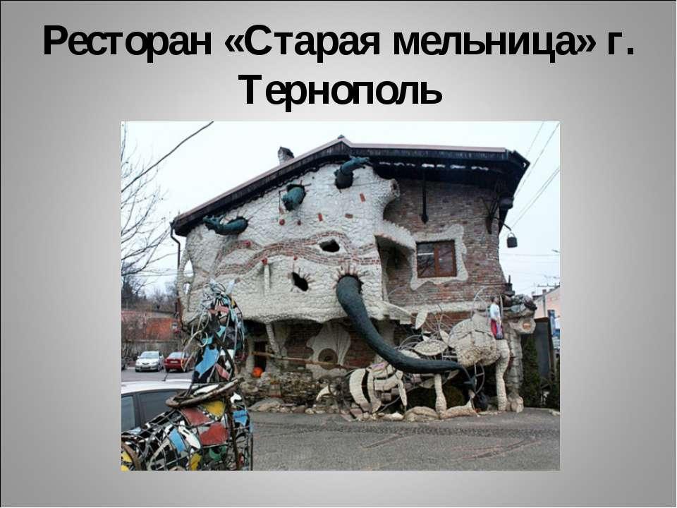 Ресторан «Старая мельница» г. Тернополь