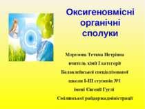 Морозова Тетяна Петрівна вчитель хімії І категорії Балаклеївської спеціалізов...