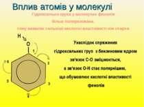 О Н ∙ ∙ ∙ ∙ 1 2 3 4 5 6 Вплив атомів у молекулі Унаслідок спряження гідроксил...