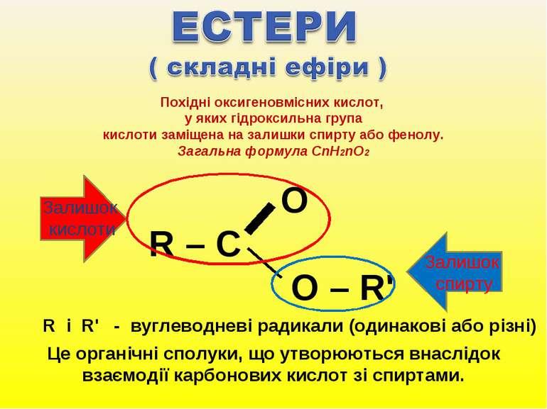 Похідні оксигеновмісних кислот, у яких гідроксильна група кислоти заміщена на...