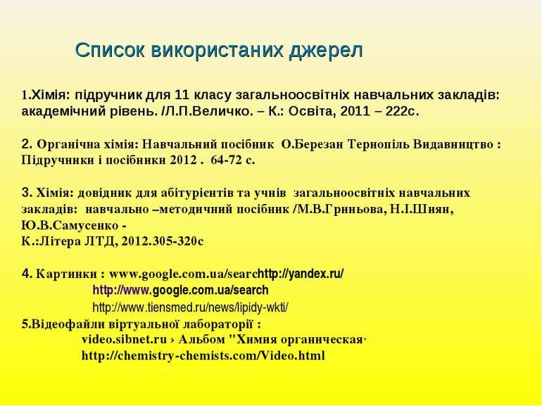 Список використаних джерел 1.Хімія: підручник для 11 класу загальноосвітніх н...