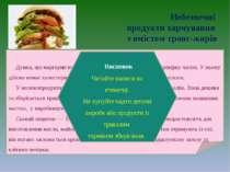 Небезпечні продукти харчування з вмістом транс-жирів маргарин; •. спреди, мас...