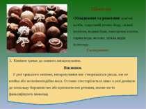 Шоколад Обладнання та реактиви: конічні колби, спиртовий розчин йоду, скляні ...