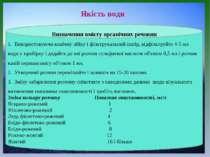 Визначення мінерального складу води Визначення концентрації хлорид-йонів Експ...