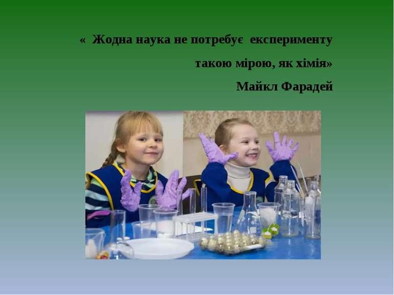 « Жодна наука не потребує експерименту такою мірою, як хімія» Майкл Фарадей