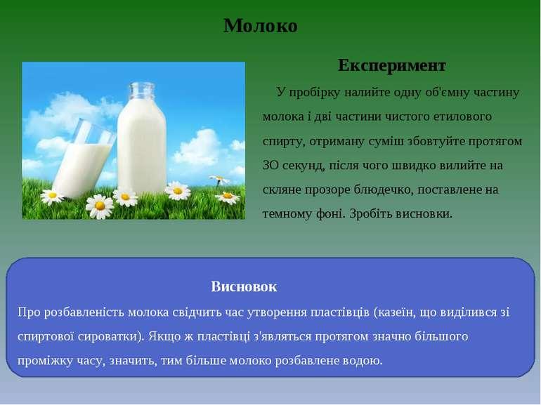 Молоко Експеримент У пробірку налийте одну об'ємну частину молока і дві части...